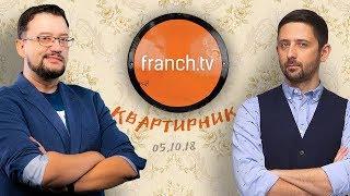 Андрей Шабанов. Квартирник FranchTV в Киеве 5 октября