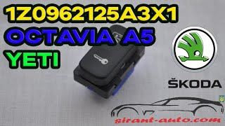 1Z0962125A3X1 Кнопка управления центральным замком Skoda Octavia A5