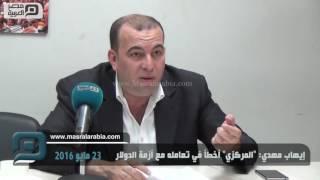 فيديو | إيهاب مهدي: