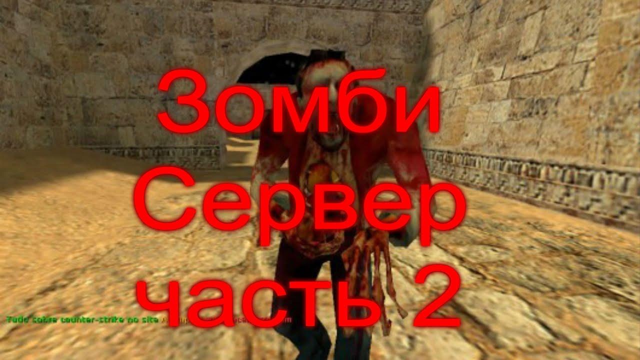 Как сделать zombie сервер фото 606