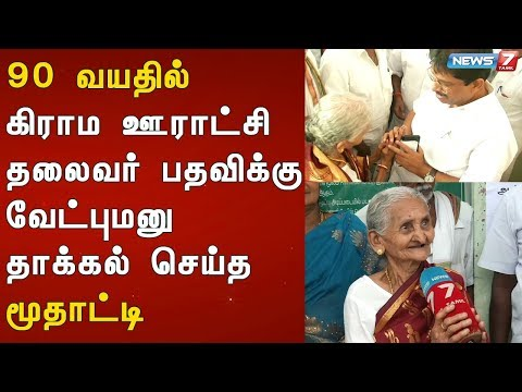 90 வயதில் கிராம ஊராட்சி தலைவர் பதவிக்கு வேட்புமனு தாக்கல் செய்த மூதாட்டி