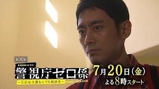 7月20日(金)夜8時スタート】 KYだけど事件は読めるキャリア警視・冬彦...