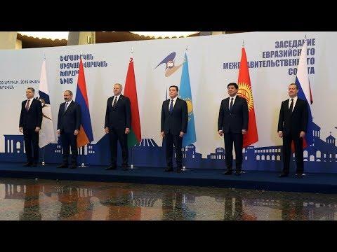 Заседание Евразийского межправсовета в Ереване