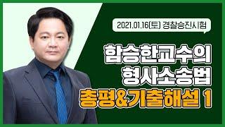 [2021 경찰 승진 시험] 형사소송법 총평&기…