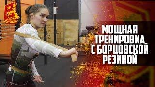 Мощные упражнения и тренировка с борцовской резиной эспандером. Анжелика Пиляева.