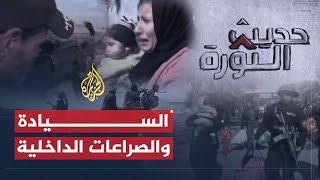 حديث الثورة - ماذا تعني سيادة الدولة في سوريا؟