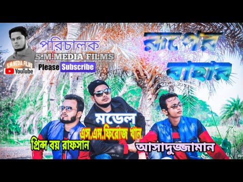 Ruper Bahar (রুপের বাহার)  by Samz Vai 2019 Best music Songs (S.M.Media Films)