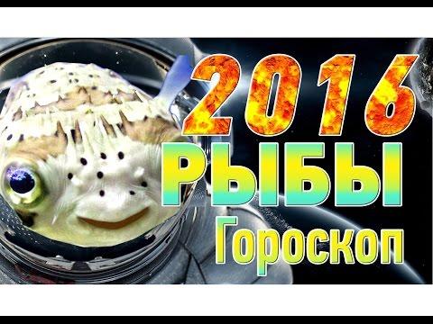 Рыбы, гороскоп на сегодня, на завтра, на неделю, на месяц