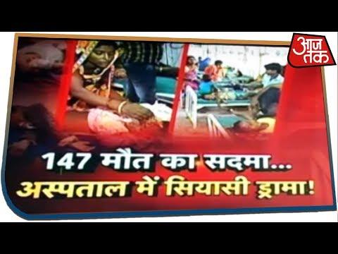 Kidnapped fever fever in Bihar, 147 children so far