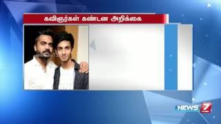 Tamil movie lyricists condemns Beep song | News7 Tamil