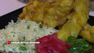 Во Владивостоке стали доступны новые вкусы Японии