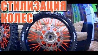 LIKE #5 - Как легко быстро и дешево сделать красивые колеса