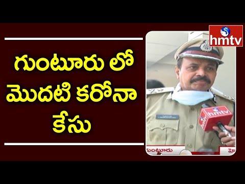 Guntur Range IG Prabhakar Rao Face to Face Over First Corona Case in Guntur   hmtv Telugu News