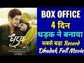 Dhadak Full Movie |Dhadak Movie | Dhadak Full Movie Review | Dhadak Songs | Dhadak Movie Collection
