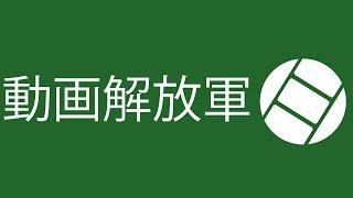 動画解放軍定例ライブ 2014年12月22日