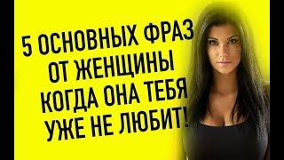 5 фраз которые говорит женщина когда уже не любит