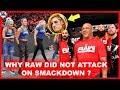 क्यों इस बार Raw Brand की तरफ से SmackDown Brand पर Attack नहीं हुआ ! Why Raw Not Invade Smackdown ?
