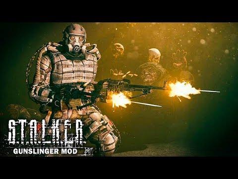 СОВРЕМЕННЫЙ «S.T.A.L.K.E.R.: Зов Припяти» - GUNSLINGER MOD. Обзор и мнение о STALKER: Ганслингер Мод