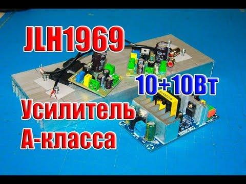 🆗Усилитель А класса JLH1969, сборка модулей в рабочий проект