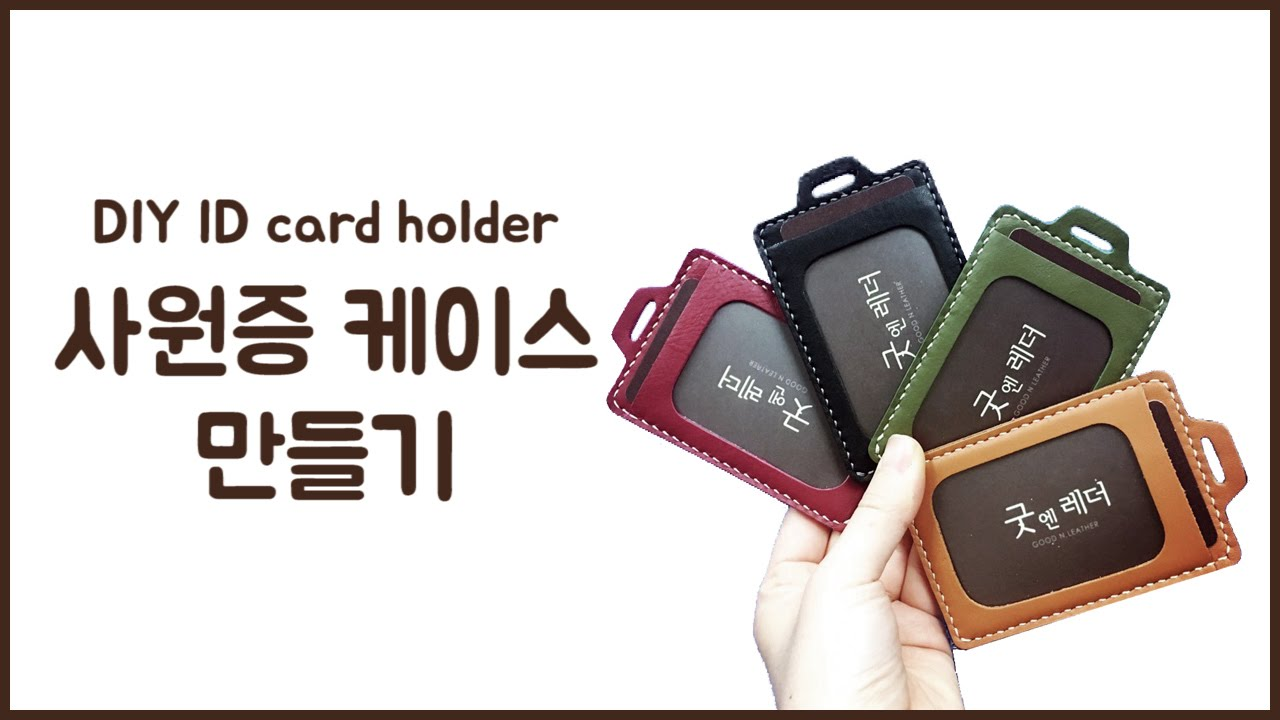 Leather Working Tutorial 26 Diy Id Card Holder