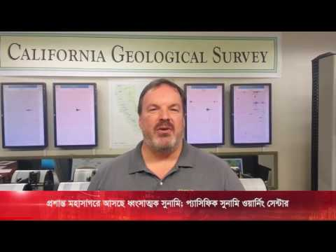 Mega Tsunami coming to Pacific Ocean, Pacific Tsunami Warning Center