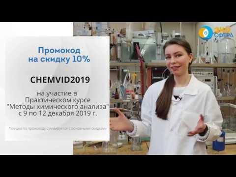 Практика по химическому анализу - ЭкоСфера