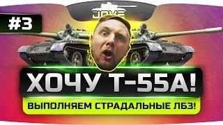 ХОЧУ Т-55А! #3. В рандоме страдаем, но ЛБЗ таки выполняем!