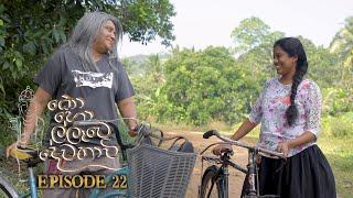 Kohollawe Dewathavi | Episode 22 - (2021-03-11) | ITN Thumbnail