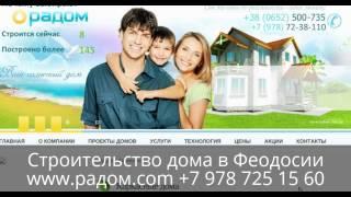 Строительство дома в Феодосии(, 2015-03-05T19:39:14.000Z)