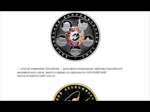 Новые монеты серебряная номиналом 3 рубля и золотая номиналом 100 рублей «Евразийский экономический