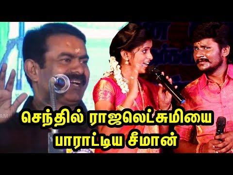 செந்தில் ராஜலெட்சுமியை பாராட்டிய சீமான் | Vijay tv Senthil Rajalakshmi | TTN