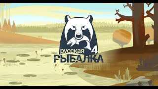 русская рыбалка 4