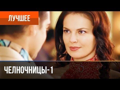 ▶️ Челночницы 1-й сезон: Выпуск 7: Алиса в стране чудес 1