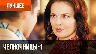 ▶️ Челночницы 1-й сезон: Выпуск 7: Алиса в стране чудес 1 (Зоряна Марченко)