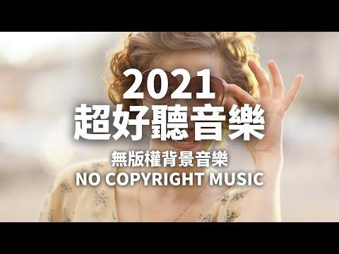 FREE MUSIC DOWNLOAD 免費背景音樂下載 | King Porter Stomp - Joel Cummins | 開心音樂 | 無版權音樂 | NCS Music