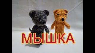 ஐ МЫШКА, пальчиковые игрушки крючком ஐ Knitted finger toys ஐ