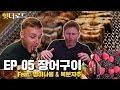 정력킹 장어구이를 처음 먹고 흥분한 외국인들 Feat. 한국 사람은 뱀도 먹어요? [힛더로드 l 코리안브로스]