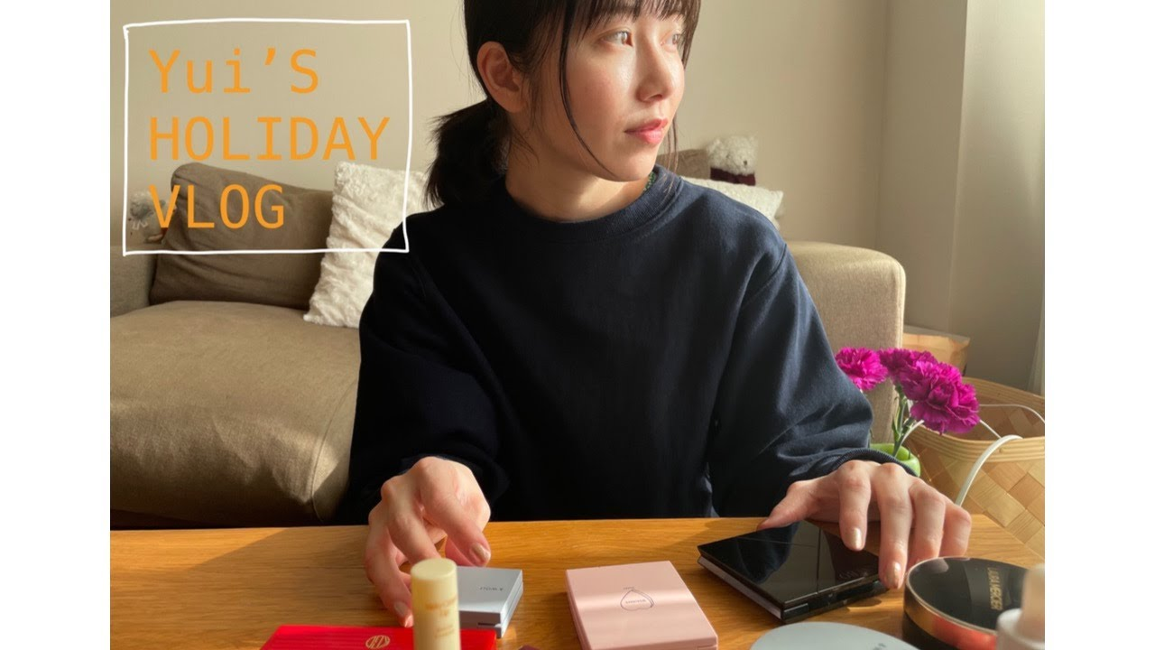 Yui's VLOG.3 休日の過ごし方、Uber eats、桜の散歩、春服開封、お気に入りのコスメ紹介