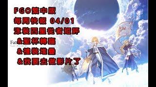 《Fate/Grand Order》FGO 繁中版 0401 每周快報- 泳裝四星短評|聖杯轉臨|禮裝堆疊|我要去做影片了