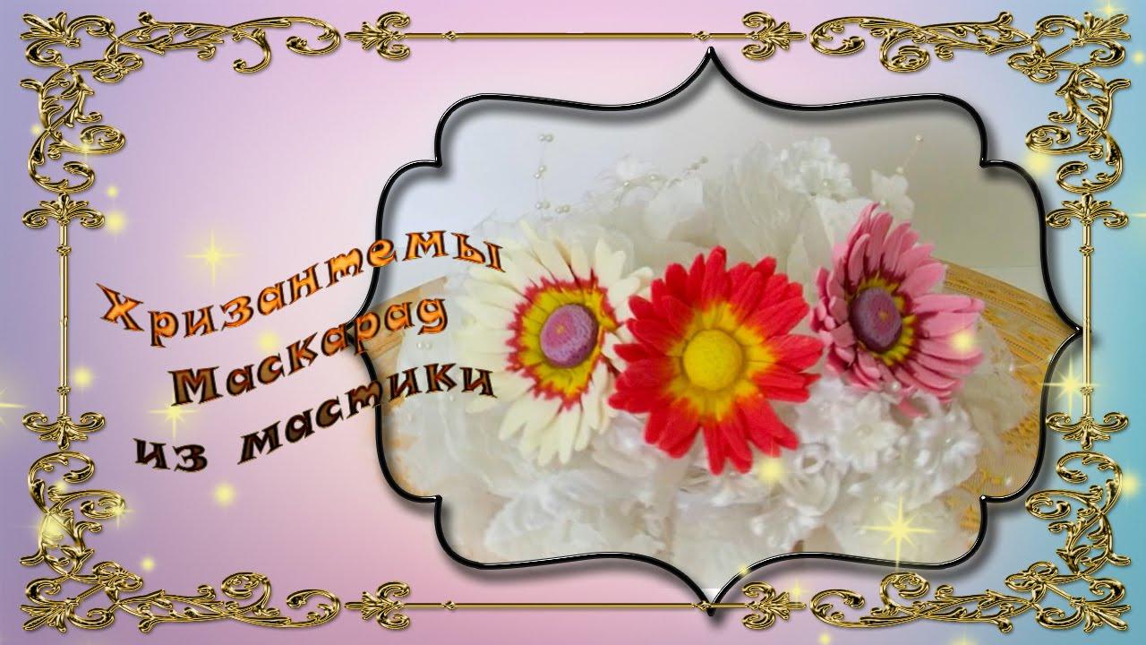 Как сделать хризантему из мастики фото 775