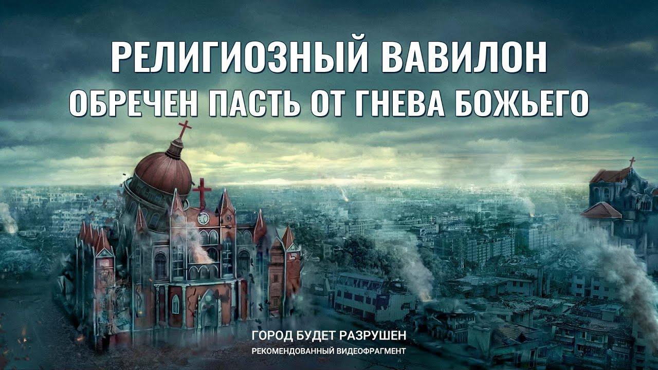 Христианский фильм «Город будет разрушен» Религиозный Вавилон обречен пасть от гнева Божьего