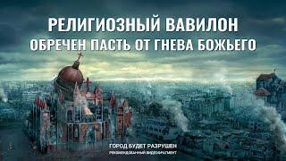 «Город будет разрушен» Религиозный Вавилон обречен пасть от гнева Божьего (Видеоклип 5/5)