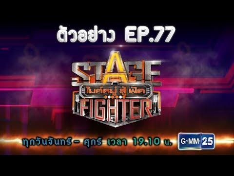 ย้อนหลัง ตัวอย่าง EP.77 l Stage Fighter ไมค์หมู่ สู้ ฟัด 2017 วันที่ 20 มิ.ย. 60