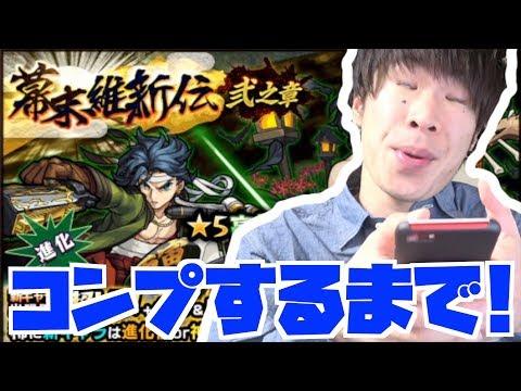 【モンスト】新ガチャ★幕末維新伝コンプまで引いたら!?【TUTTI】
