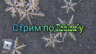 ►Постканикулярный стрим по ROBLOX⭐◄  - 12.01.2021