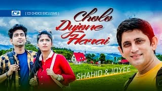 Cholo Dujone Harai – Shahid, Joyee Video Download