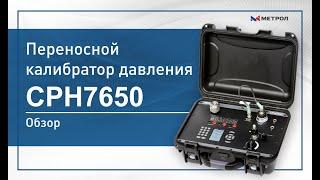 Переносной калибратор давления CPH7650 - Обзор CPH7650