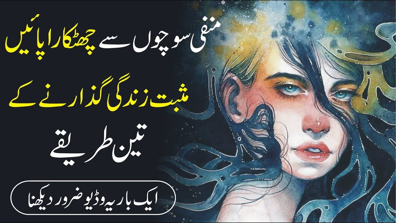 How to Overcome Negative Thoughts urdu hindi | How to Think Positive | Powerful motivational Video