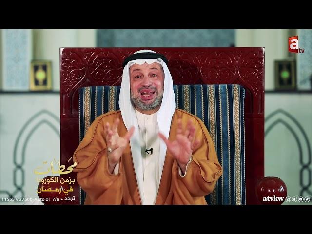 أهمية الإيمان وقت الكورونا | محطات مع السيد مصطفى الزلزلة حلقة 17