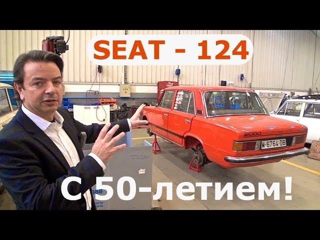 SEAT 124. Юбилей! -КлаксонТВ